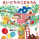 東京ハイジ まいにちのこどもうた はみがき・トイレ・おきがえに役立つキュートで可愛いしつけソング+おはなしミニアニメ
