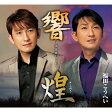 南部蝉しぐれ~『響』『煌』2枚組/CD/KICX-973