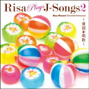 RISA PLAYS J-Songs 2 ~童謡・唱歌~/CD/KICJ-748 キングレコード KICJ-748