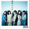 翼はいらない(初回限定盤/Type B)/CDシングル(12cm)/KIZM-90431