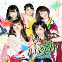 ハイテンション(初回限定盤/Type B)/CDシングル(12cm)/KIZM-90457