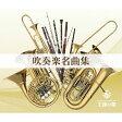 王様の箱 吹奏楽名曲集/CD/KICW-361