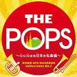 岩井直溥 NEW RECORDING collections No.1 THE POPS ~心に沁みる日本の名曲編~/CD/KICC-1350