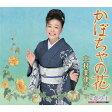 かぼちゃの花/CDシングル(12cm)/KICM-30780