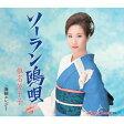 ソーラン鴎唄/CDシングル(12cm)/KICM-30783