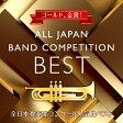 ゴールド、金賞! 全日本吹奏楽コンクール人気曲ベスト/CD/KICG-3510
