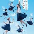 願いごとの持ち腐れ(通常盤/Type C)/CDシングル(12cm)/KIZM-489