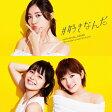 未定/CDシングル(12cm)/KIZM-503