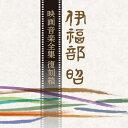 伊福部昭 映画音楽全集 復刻箱(仮)/CD/ キングレコード KICC-91418