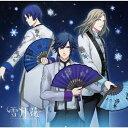 うたの☆プリンスさまっ♪Eternal Song CD「雪月花」Ver.SNOW/CDシングル(12cm)/ キングレコード QEZB-1