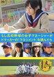 もし高校野球の女子マネージャーがドラッカーの『マネジメント』を読んだら PREMIUM EDITION/Blu-ray Disc/KIZX-42