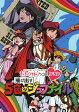 『ももクロChan -Momoiro Clover Z Channel-』~飛び出す 5色のジュブナイル~/DVD/KIBE-150