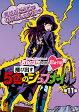 ももクロChan -Momoiro Clover Z Channel- ~飛び出す5色のジュブナイル~ 第11集 紫はぶどうじゃないでしょナスの巻/Blu-ray Disc/KIXE-25
