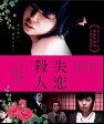 失恋殺人/Blu-ray Disc/KIXF-4040