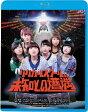 リリカルスクールの未知との遭遇/Blu-ray Disc/KIXF-437
