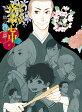 昭和元禄落語心中 -助六再び篇- DVD BOX【期間限定版】/DVD/KIBA-92293