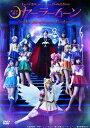 ミュージカル「美少女戦士セーラームーン」-Le Mouvement Final-/DVD/ キングレコード KIBM-683