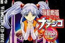Win95 CDソフト デジタルムック機動戦艦ナデシコ1000%コレクション