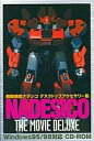 Win95/98 CDソフト 機動戦艦ナデシコ THE MOVIE DELUXE