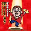 爆笑スーパーライブ第3集! 知らない人に笑われ続けて35年/CD/TECE-28747