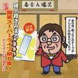 元祖 爆笑スーパーライブ第0集! すべてはここから始まった/CD/TECE-25902