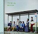 マイホーム(初回限定盤)/CDシングル(12cm)/TECI-825