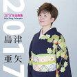 島津亜矢2017年全曲集/CD/TECE-3421