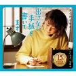 出さない手紙を書いてます/CDシングル(12cm)/TECA-13743