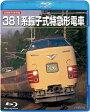 〈旧国鉄形車両集〉381系振子式特急形電車/Blu-ray Disc/TEXJ-47016