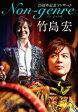 15周年記念コンサート Non-genre/DVD/TEBE-58233