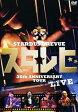 STARDUST REVUE 35th Anniversary Tour「スタ☆レビ」(仮)/DVD/TEBI-64458