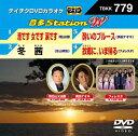 テイチクDVDカラオケ 音多Station W/DVD/ テイチクエンタテインメント TBKK-779