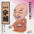 NHK落語名人選29/CD/POCN-1029