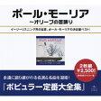 ポール・モーリア全集~オリーヴの首飾り/CD/UICY-8067