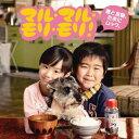 マル・マル・モリ・モリ!/CDシングル(12cm)/UMCA-50005