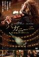 パガニーニ 愛と狂気のヴァイオリニスト(通常盤DVD)/DVD/UCBL-1001