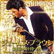 ジェームス・ブラウン~最高の魂を持つ男~ オリジナル・サウンドトラック:the best of JB/CD/UICY-15377