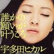 誰かの願いが叶うころ/CDシングル(12cm)/TOCT-4700