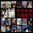 角川映画主題歌集/CD/TOCT-27036