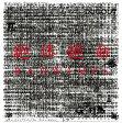 絶体絶命(初回生産限定盤)/CD/TOCT-27060