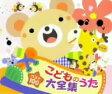 ベスト100 こどものうた大全集/CD/CRCD-2343