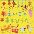 えいごのあそびうた/CD/CRCD-2446