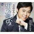 男の流儀(Type-B)/CDシングル(12cm)/CRCN-8028