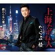 上海たずね人/CDシングル(12cm)/CRCN-8056