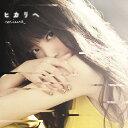 ヒカリへ(初回生産限定盤)/CDシングル(12cm)/SRCL-8074
