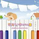 早海さんと呼ばれる日 オリジナル・サウンドトラック/CD/ESCL-3839