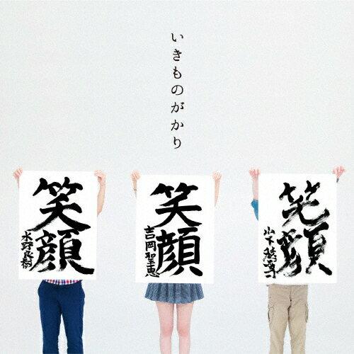 笑顔/CDシングル(12cm)/ESCL-4076