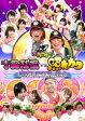 DVD ゴッドタン キス我慢 vs 照れカワ 恋するバラエティーパック