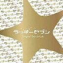 フジテレビ系ドラマ「ラッキーセブン」オリジナルサウンドトラック/CD/PCCR-00534