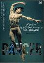 ダンサー、セルゲイ・ポルーニン 世界一優雅な野獣/DVD/ ポニーキャニオン PCBE-55845